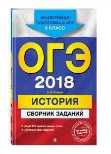 ОГЭ-2018. История : Сборник заданий : 9 класс обложка книги