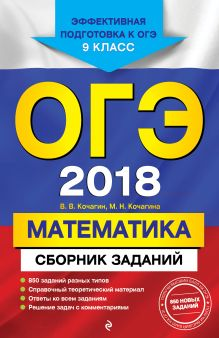 ОГЭ-2018. Математика : Сборник заданий : 9 класс