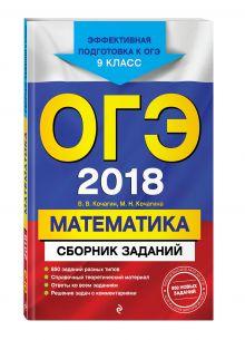 ОГЭ-2018. Математика : Сборник заданий : 9 класс обложка книги