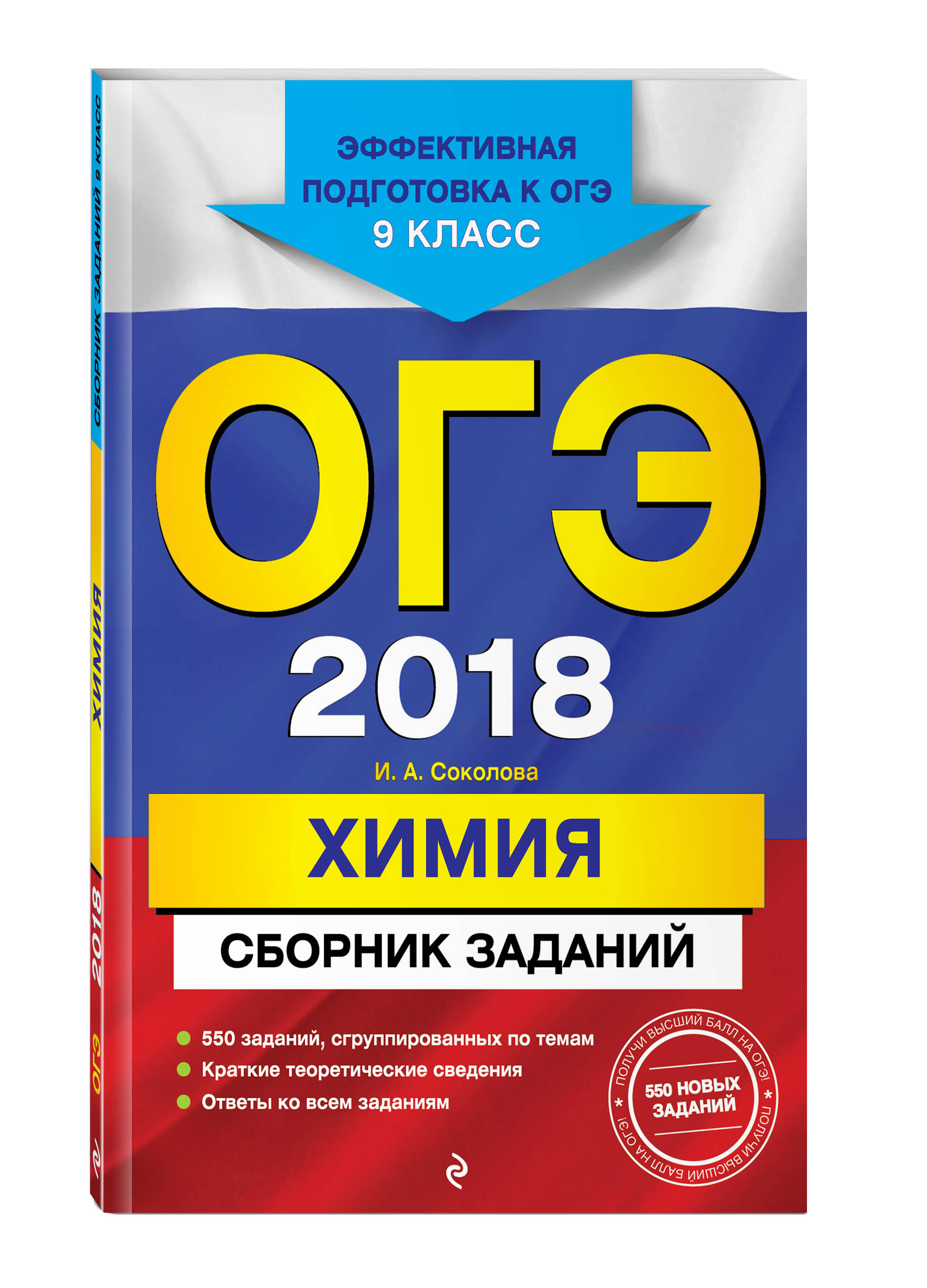 ОГЭ-2018. Химия : Сборник заданий : 9 класс ( Соколова И.А.  )
