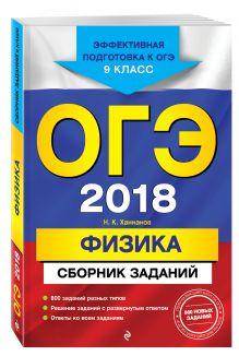 Ханнанов Н.К. - ОГЭ-2018. Физика : Сборник заданий : 9 класс обложка книги