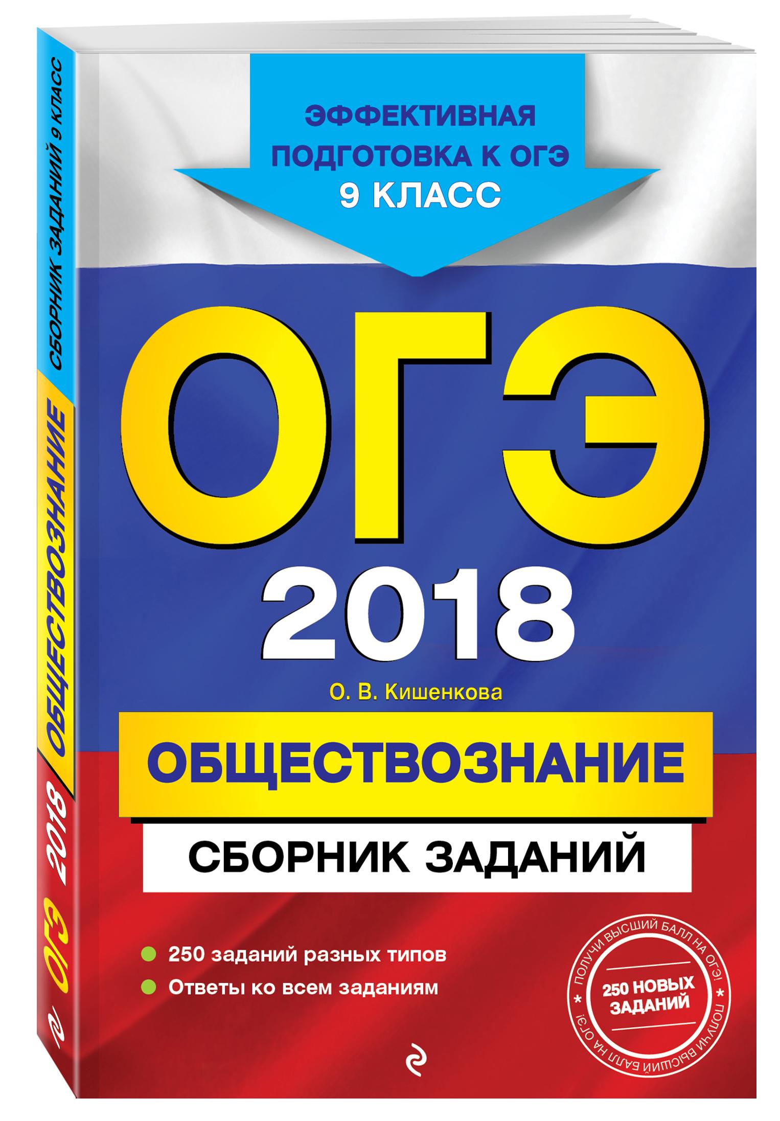 ОГЭ-2018. Обществознание : Сборник заданий : 9 класс ( Кишенкова О.В.  )
