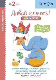 KUMON - Kumon. Первые шаги. Давай клеить! Забавные животные обложка книги