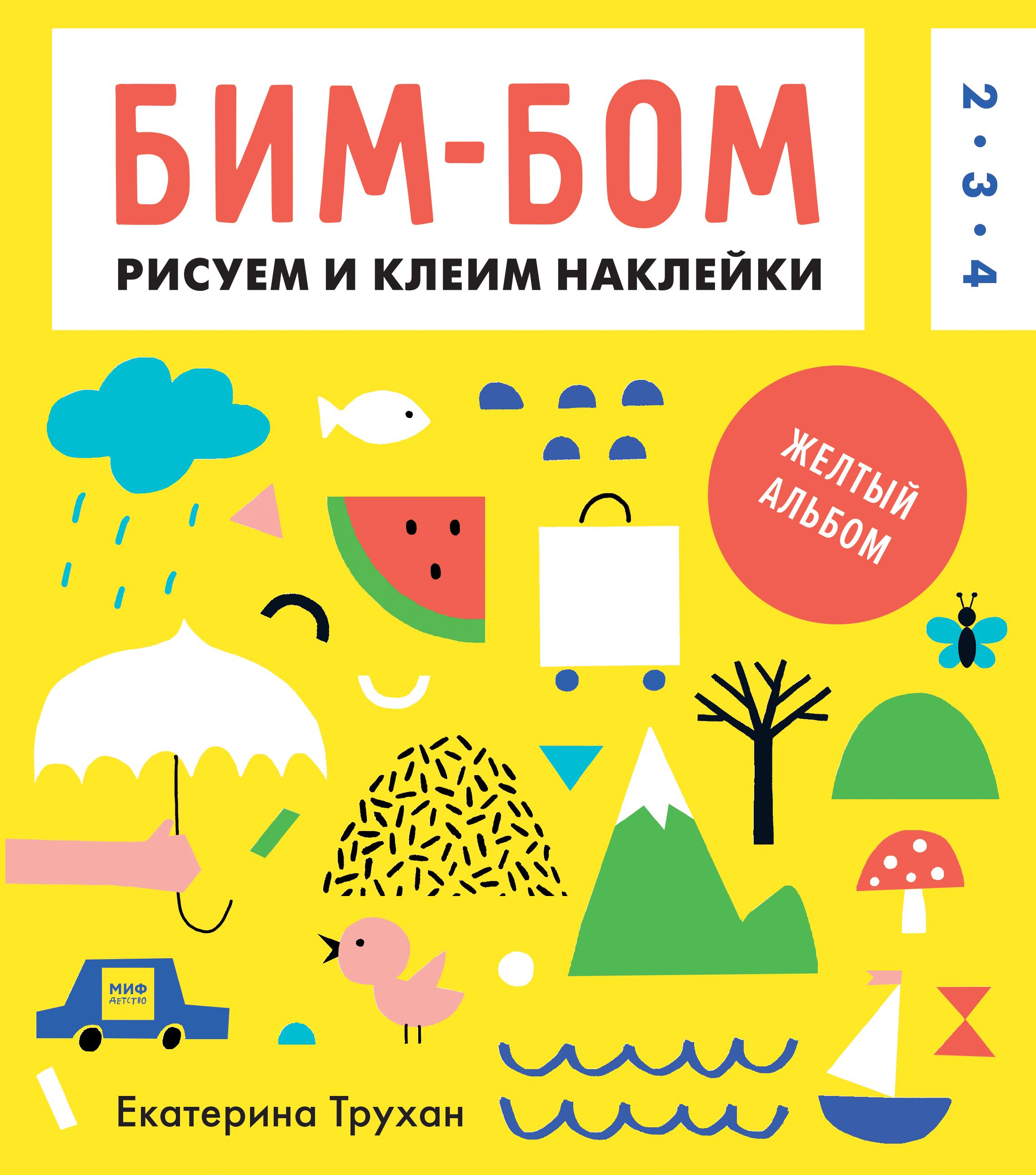 Екатерина Трухан Бим-бом. Желтый альбом. Рисуем и клеим наклейки bim and the cloud