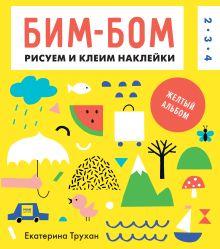Екатерина Трухан - Бим-бом. Желтый альбом. Рисуем и клеим наклейки обложка книги
