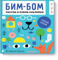 Екатерина Трухан - Бим-бом. Голубой альбом. Рисуем и клеим наклейки обложка книги
