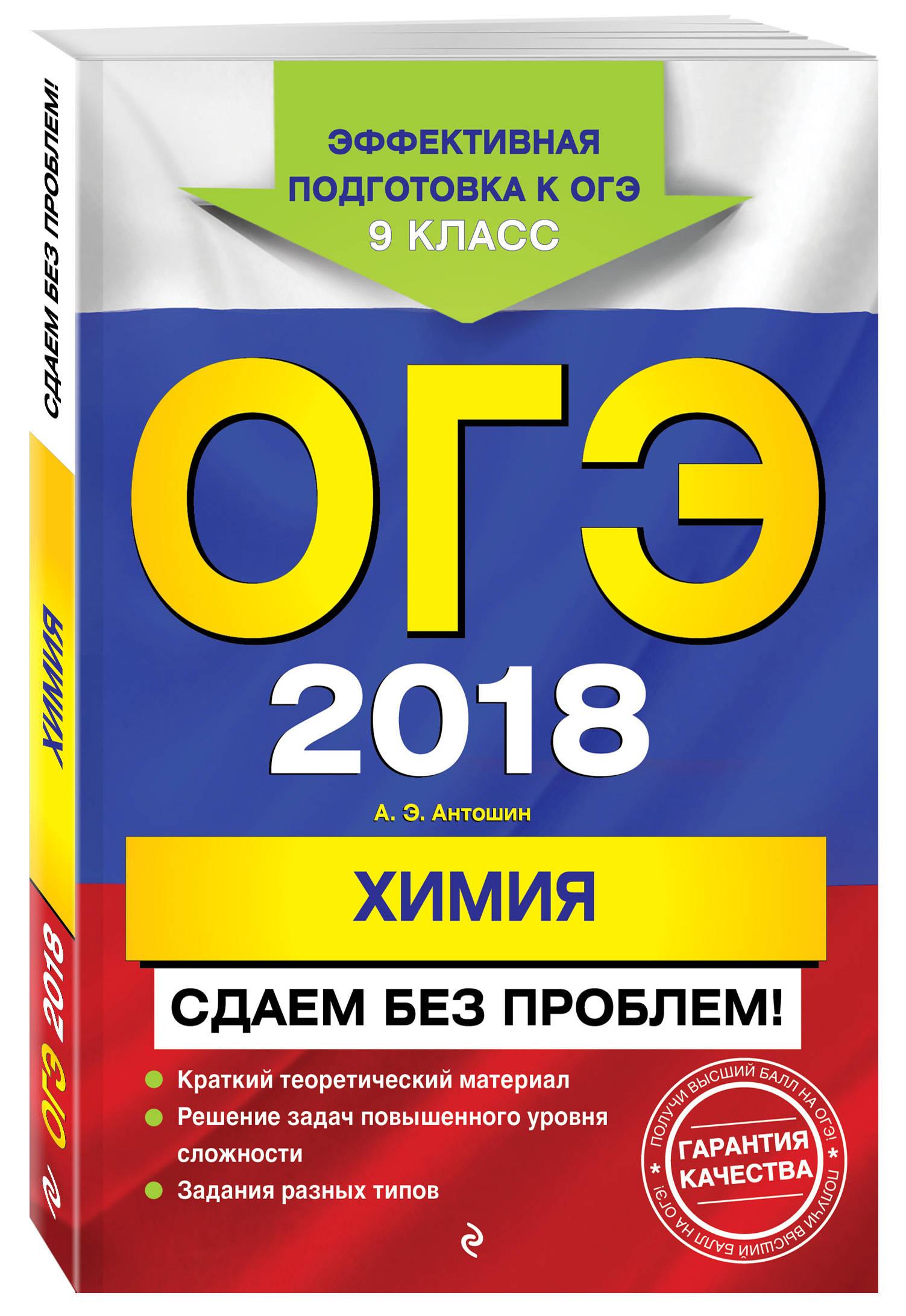 ОГЭ-2018. Химия. Сдаем без проблем