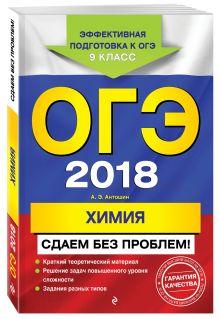 ОГЭ-2018. Химия. Сдаем без проблем обложка книги