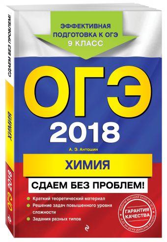 ОГЭ-2018. Химия. Сдаем без проблем Антошин А.Э.