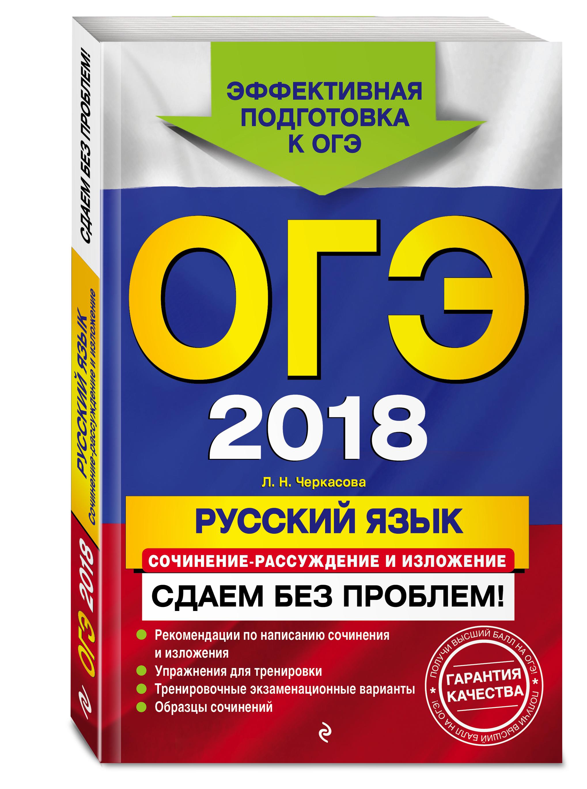 ОГЭ-2018. Русский язык. Сочинение-рассуждение и изложение. Сдаем без проблем