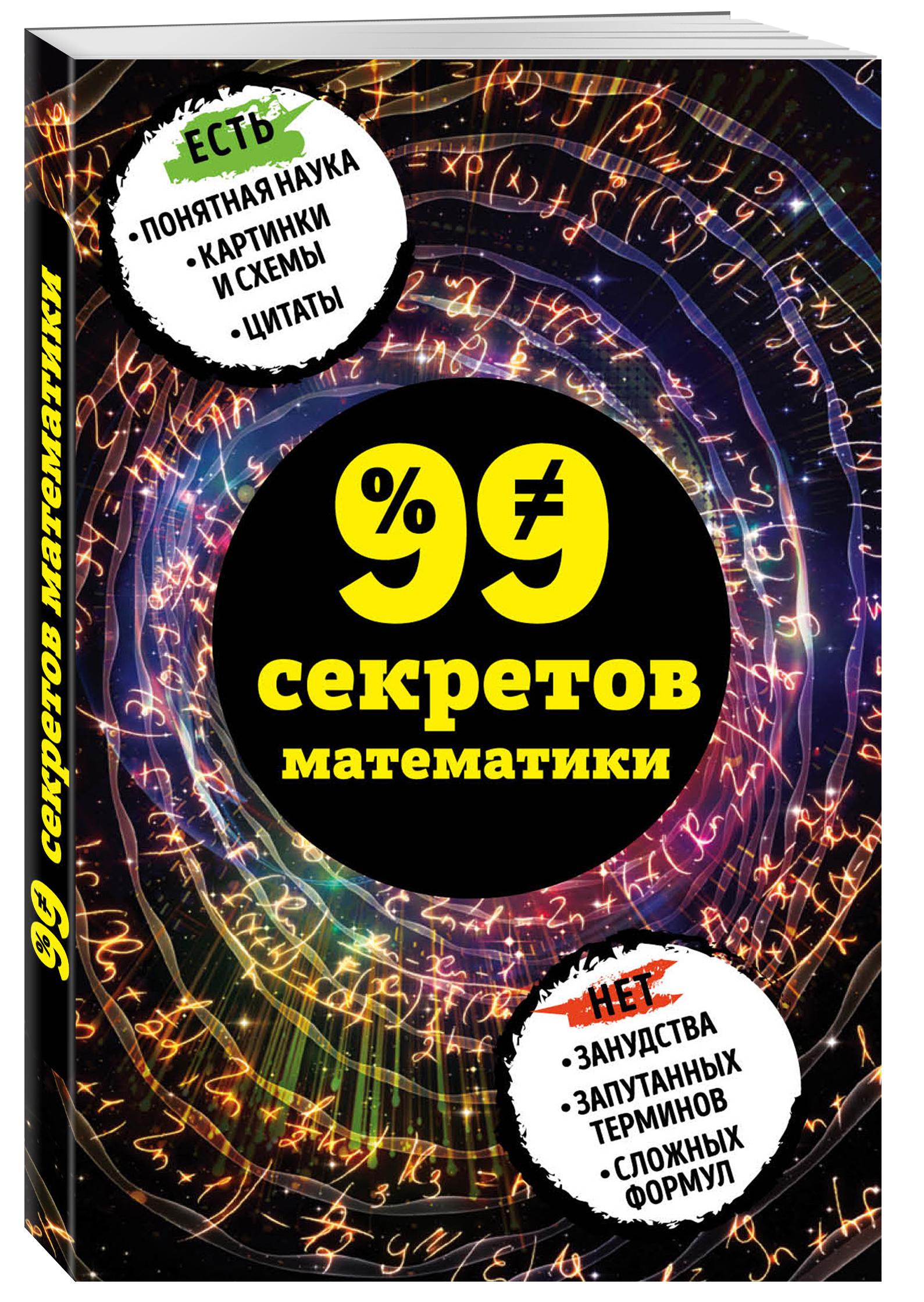 99 секретов математики ( Кита Ю.  )