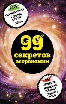 Обложка 99 секретов астрономии Наталья Сердцева