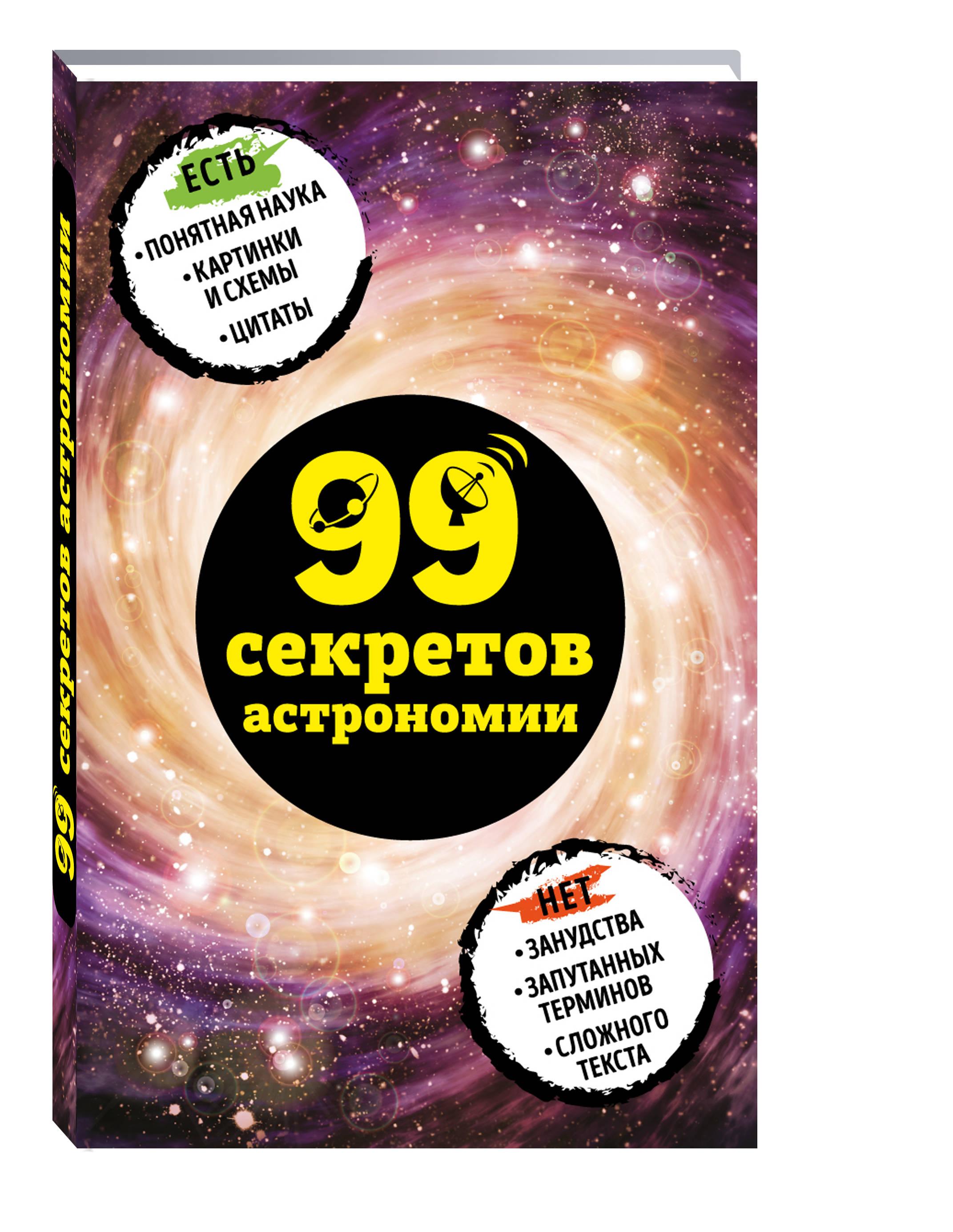 99 секретов астрономии ( Сердцева Н.П.  )