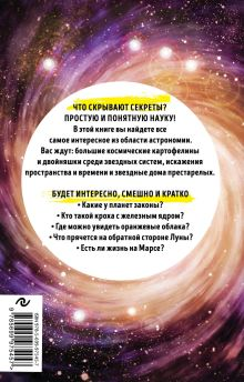 Обложка сзади 99 секретов астрономии Наталья Сердцева