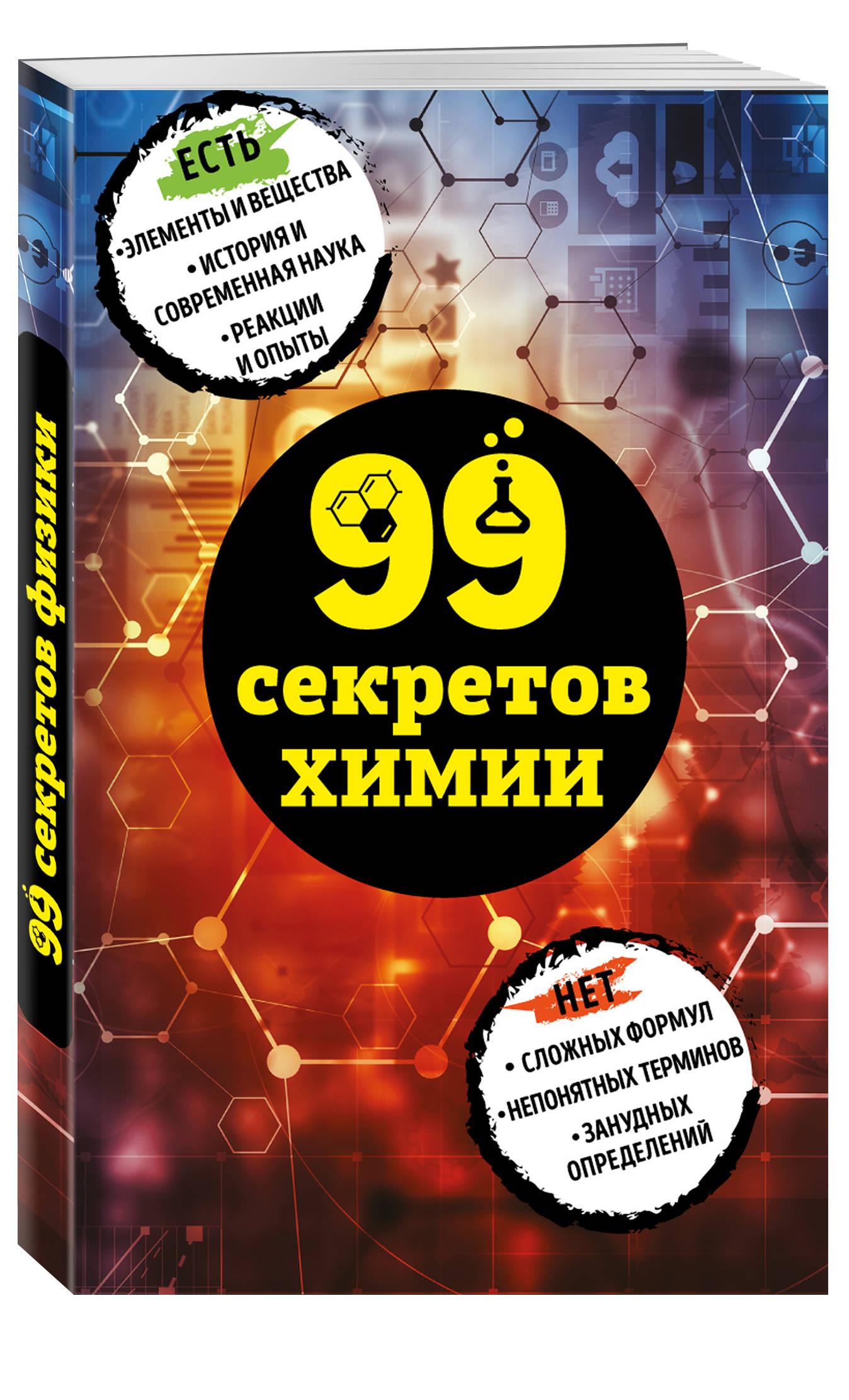 99 секретов химии ( Мартюшева А.В.  )