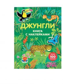 - Джунгли (с наклейками) (Х5) обложка книги