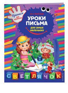 Георгиева М.О. - Уроки письма для самых маленьких. X5 обложка книги