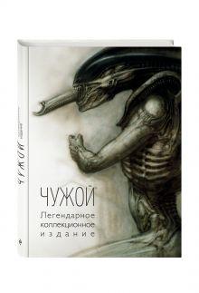 - Чужой: полный гид по классическим фильмам обложка книги