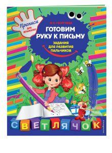 Георгиева М.О. - Готовим руку к письму: задания для развития пальчиков. X5 обложка книги