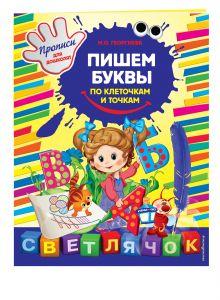 Георгиева М.О. - Пишем буквы по клеточкам и точкам. X5 обложка книги
