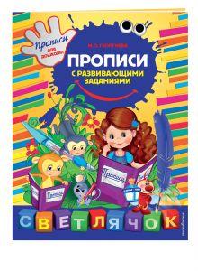 Георгиева М.О. - Прописи с развивающими заданиями. X5 обложка книги
