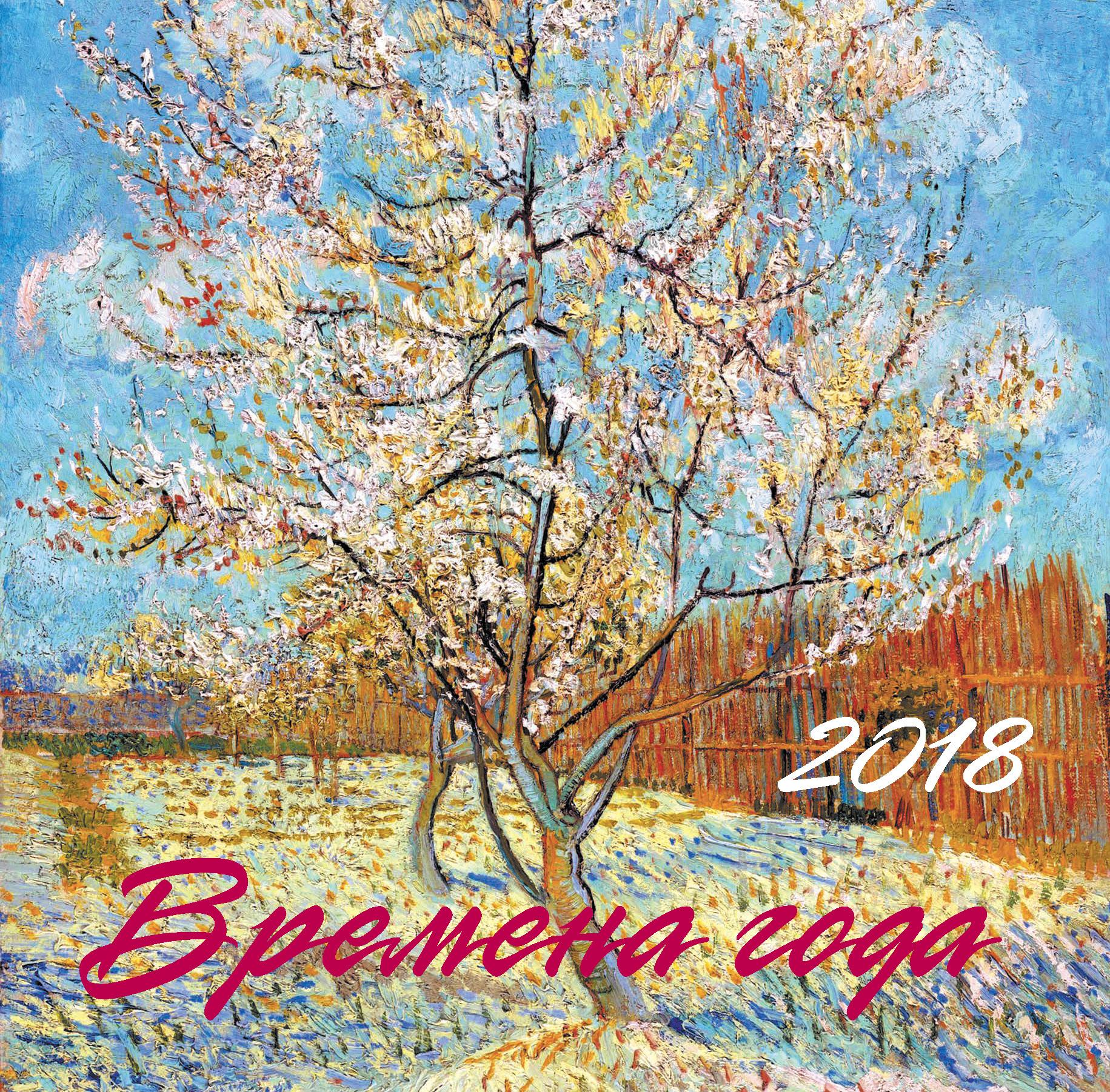 Времена года. Шедевры мировой живописи. Календарь настенный на 2018 год календарь времена и лета на 2018 год