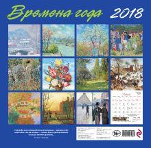 Обложка сзади Времена года. Шедевры мировой живописи. Календарь настенный на 2018 год