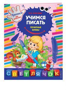Георгиева М.О. - Учимся писать печатные буквы. X5 обложка книги