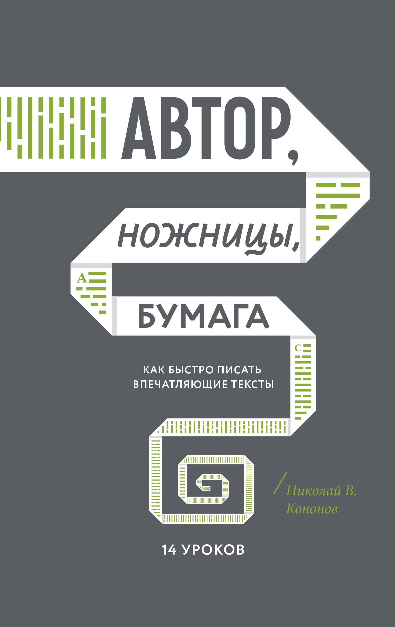 Автор, ножницы, бумага. Как быстро писать впечатляющие тексты. 14 уроков ( Николай В. Кононов  )