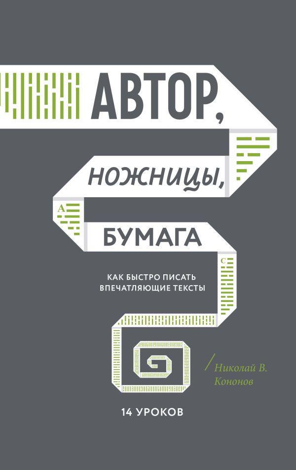 Автор, ножницы, бумага. Как быстро писать впечатляющие тексты. 14 уроков Николай В. Кононов
