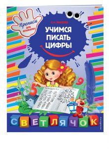 Макеева О.Н. - Учимся писать цифры. X5 обложка книги