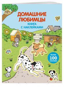 - Домашние любимцы (с наклейками) (Х5) обложка книги