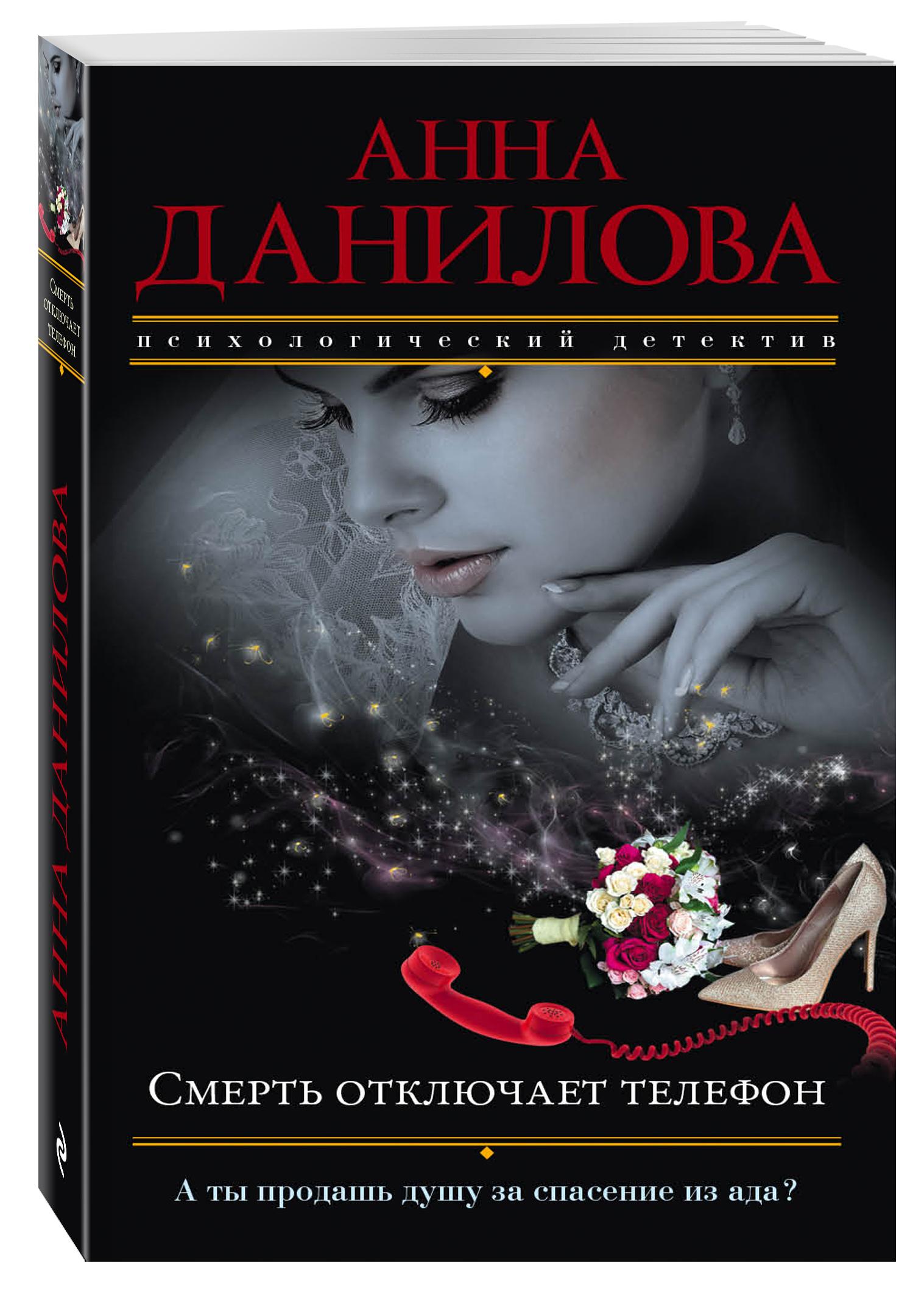 Данилова А.В. Смерть отключает телефон призы для гостей на свадьбе