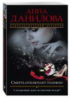 Купить Книга Смерть отключает телефон Данилова А.В. 978-5-699-97604-1 Издательство u0022Эксмоu0022 ООО
