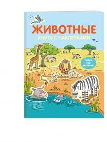 - Животные (с наклейками) (Х5) обложка книги