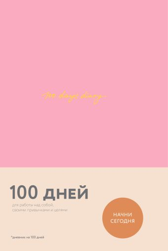 100 days diary. Ежедневник на 100 дней, для работы над собой (формат А5, тонированная бумага, ляссе, розовая обложка)