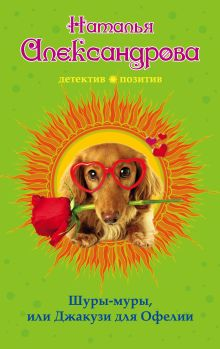 Обложка Шуры-муры, или Джакузи для Офелии Наталья Александрова