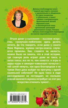 Обложка сзади Шуры-муры, или Джакузи для Офелии Наталья Александрова
