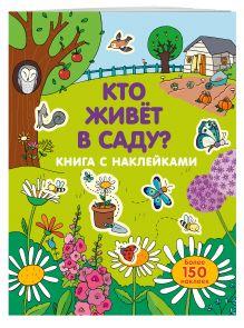 - Кто живет в саду? (Х5) обложка книги