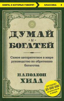 Обложка Думай и богатей Наполеон Хилл