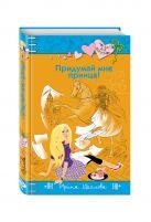 Щеглова И.В. - Придумай мне принца!' обложка книги