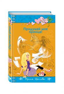 Придумай мне принца! обложка книги
