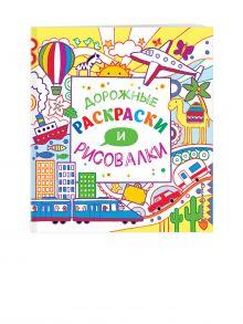 - Дорожные раскраски и рисовалки (Х5) обложка книги