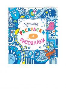- Лучшие раскраски и рисовалки (Х5) обложка книги