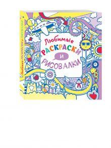 - Любимые раскраски и рисовалки (Х5) обложка книги
