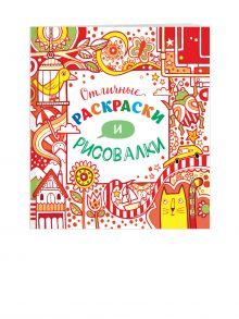 - Отличные раскраски и рисовалки (Х5) обложка книги