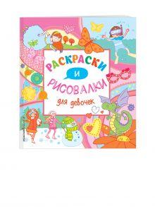 - Раскраски и рисовалки для девочек (Х5) обложка книги