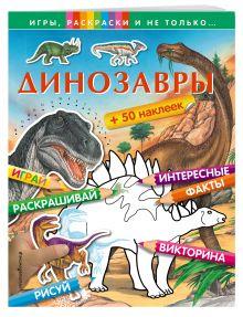 - Динозавры (+наклейки) (Х5) обложка книги