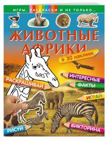 - Животные Африки (+наклейки) (Х5) обложка книги