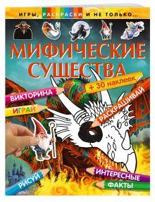 - Мифические существа (+наклейки) (Х5) обложка книги